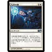 マジック:ザ・ギャザリング【忘却の輪/Oblivion Ring】 M13-022-UC ≪基本セット2013 収録≫