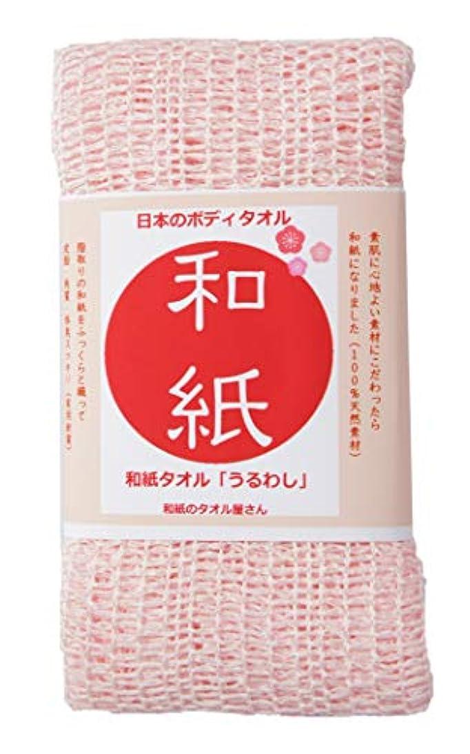 パッチ異議素晴らしい良い多くの和紙のボディタオル 「うるわし」: 和紙でしか経験の出来ないこの心地良さ 和紙のタオル屋さん製造直売:淡いピンク