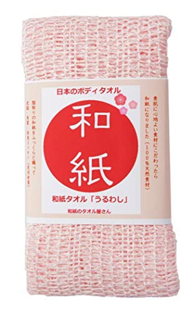 オプショナルグレートバリアリーフ論理的和紙のボディタオル 「うるわし」: 和紙でしか経験の出来ないこの心地良さ 和紙のタオル屋さん製造直売:淡いピンク