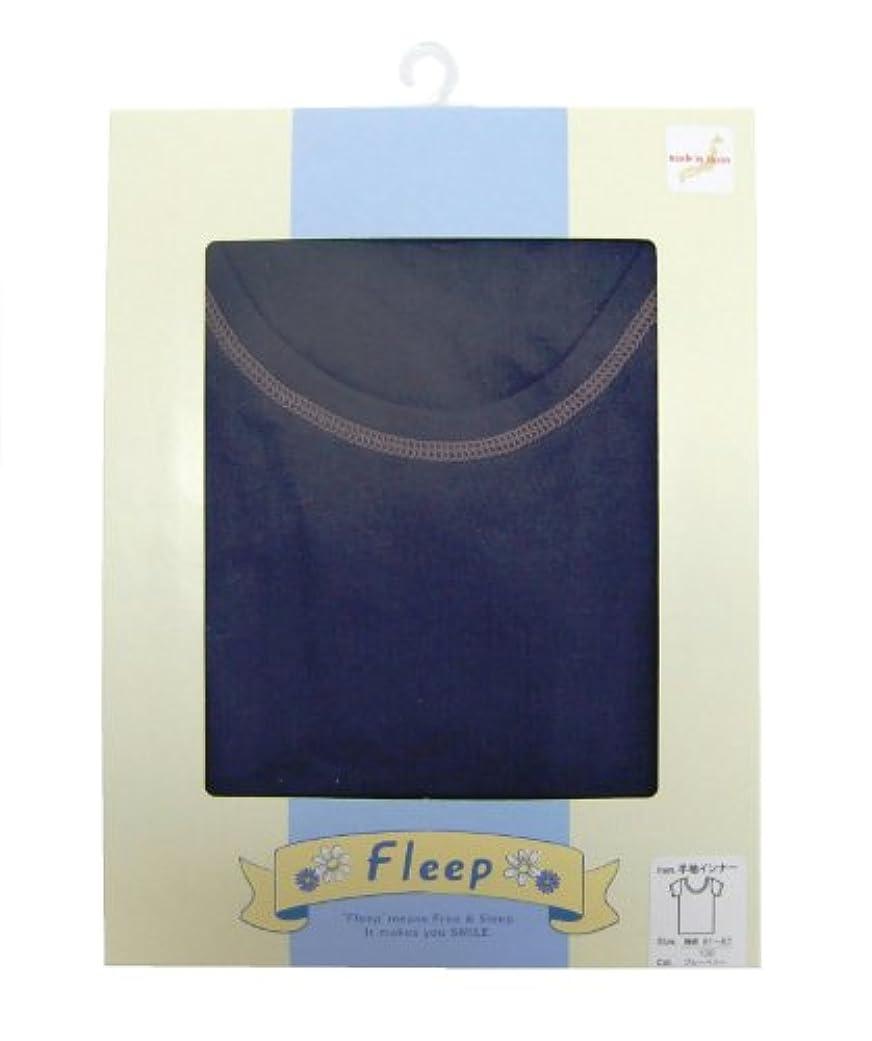 気づくなる悲観的エピソードFleep KIDSカジュアル半袖インナー ブルーベリー 100cm
