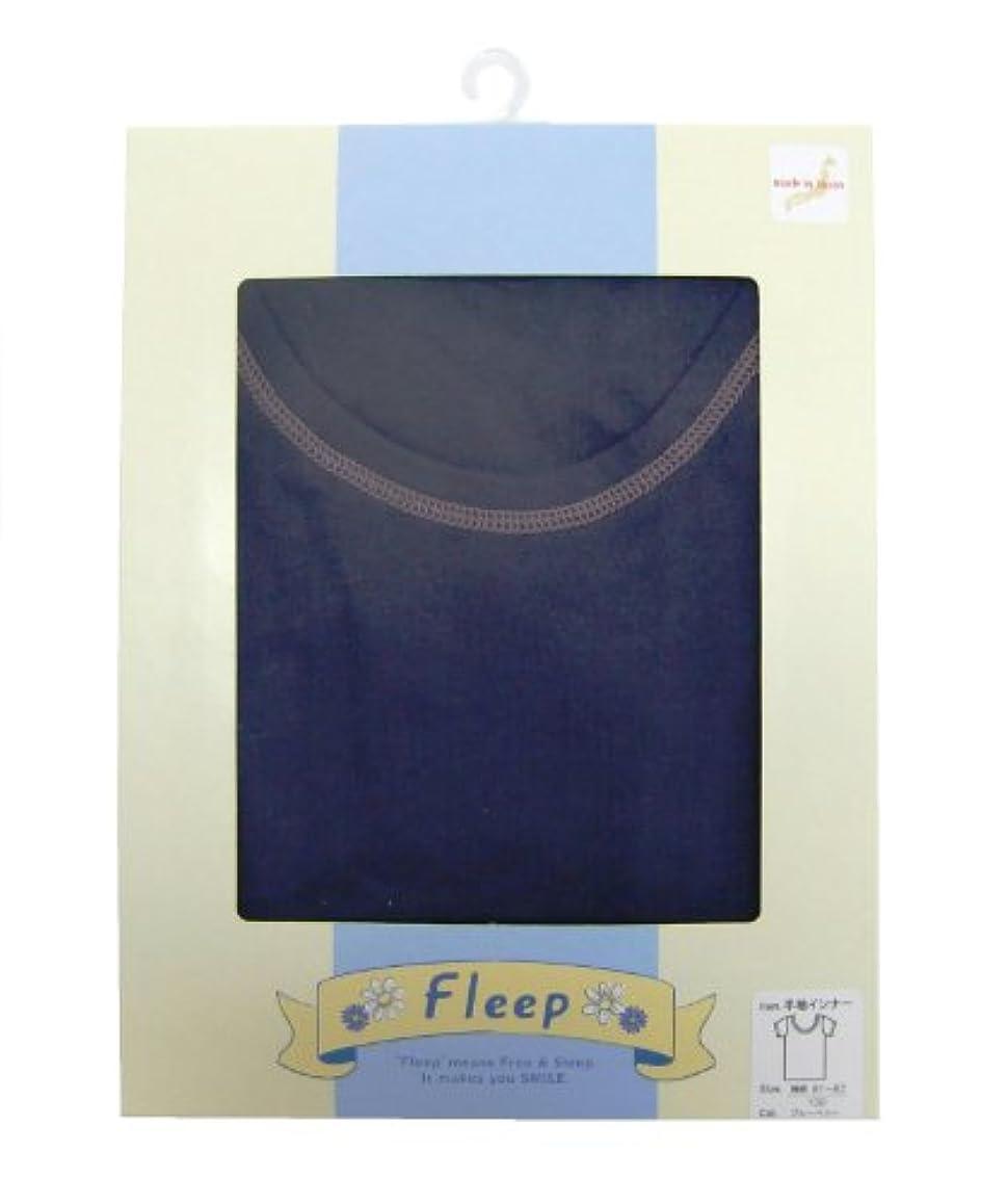 同等のステートメント仕方Fleep KIDSカジュアル半袖インナー ブルーベリー 100cm