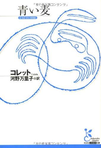 青い麦 (光文社古典新訳文庫)の詳細を見る