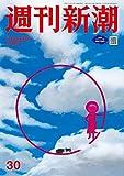 週刊新潮 2021年 8/5 号 [雑誌]