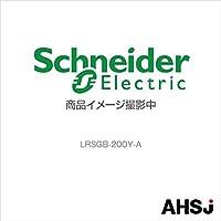 シュナイダーエレクトリック LRSGB-200Y-A ヒカリ (旧アロー) SN-