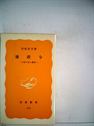 徳政令―中世の法と慣習 (1983年) (岩波新書)