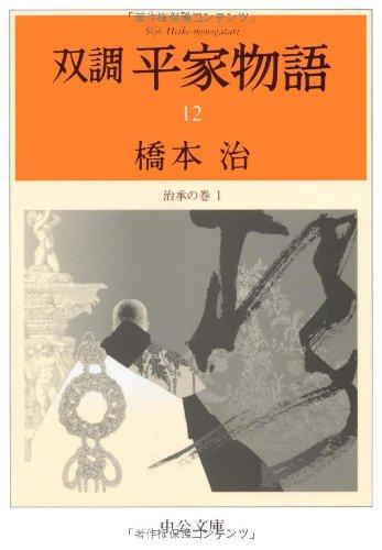 双調平家物語〈12〉治承の巻1 (中公文庫)