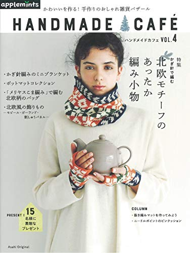 HANDMADE CAFÉ ハンドメイドカフェvol.4 特集 かぎ針で編む 北欧モチーフのあったか編み小物 (アサヒオリジナル)