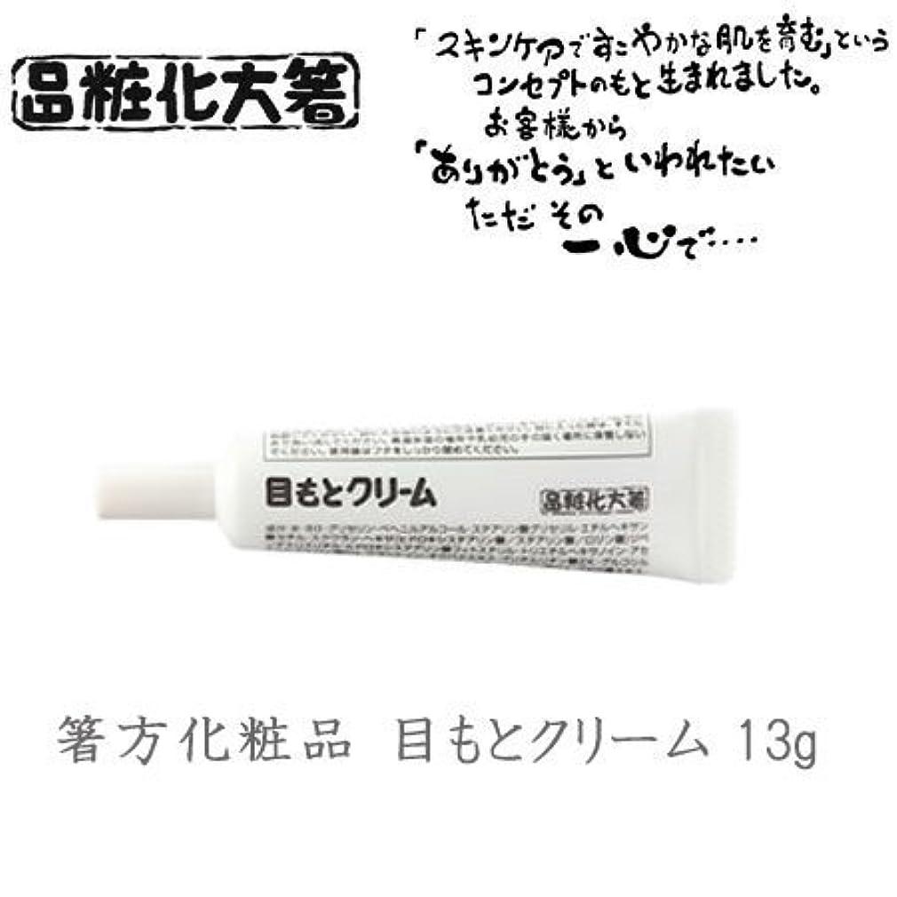 モンスタースペクトラム右箸方化粧品 目もとクリーム 13g はしかた化粧品
