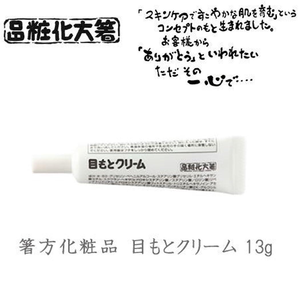 多くの危険がある状況花束浪費箸方化粧品 目もとクリーム 13g はしかた化粧品