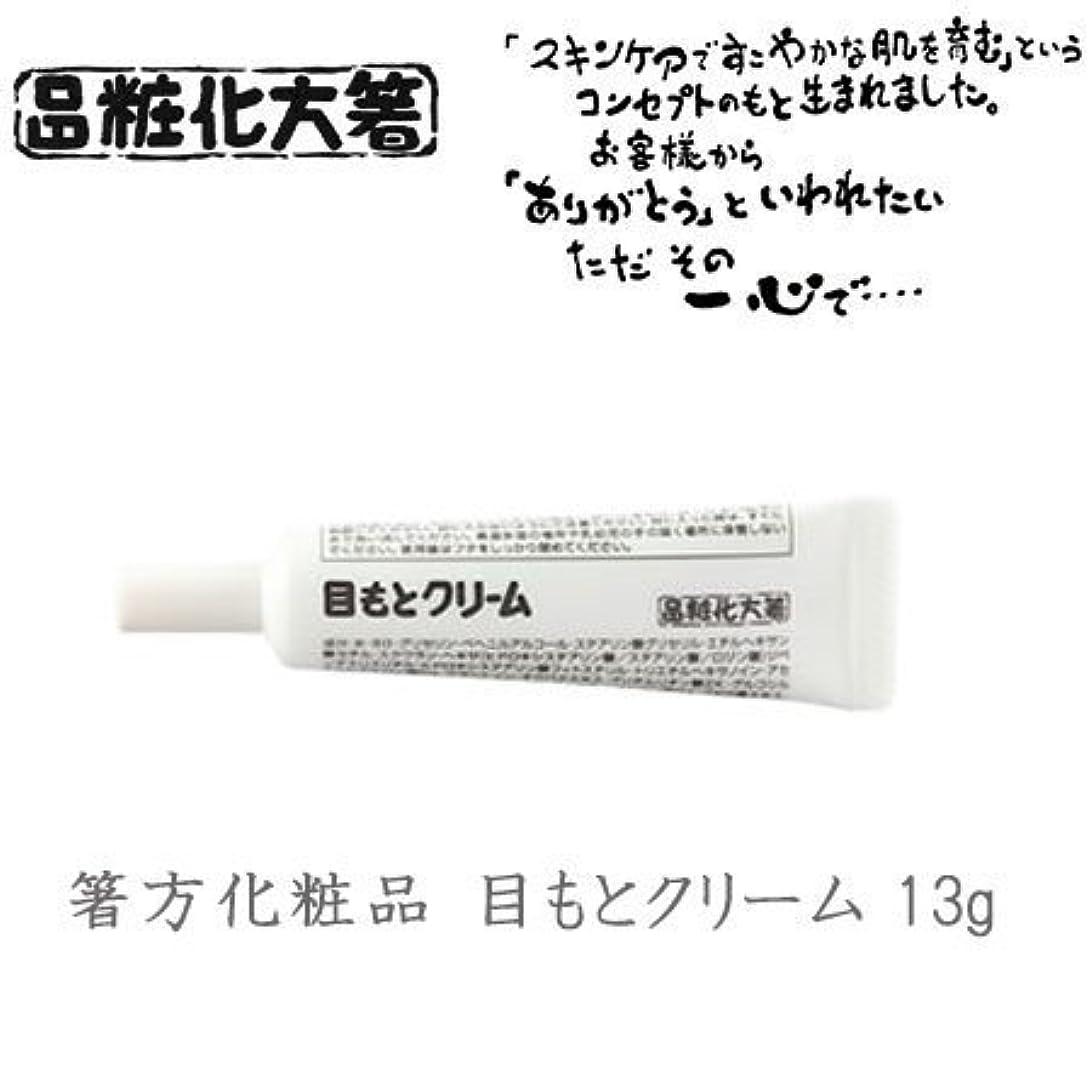 乱れ雄大なドック箸方化粧品 目もとクリーム 13g はしかた化粧品