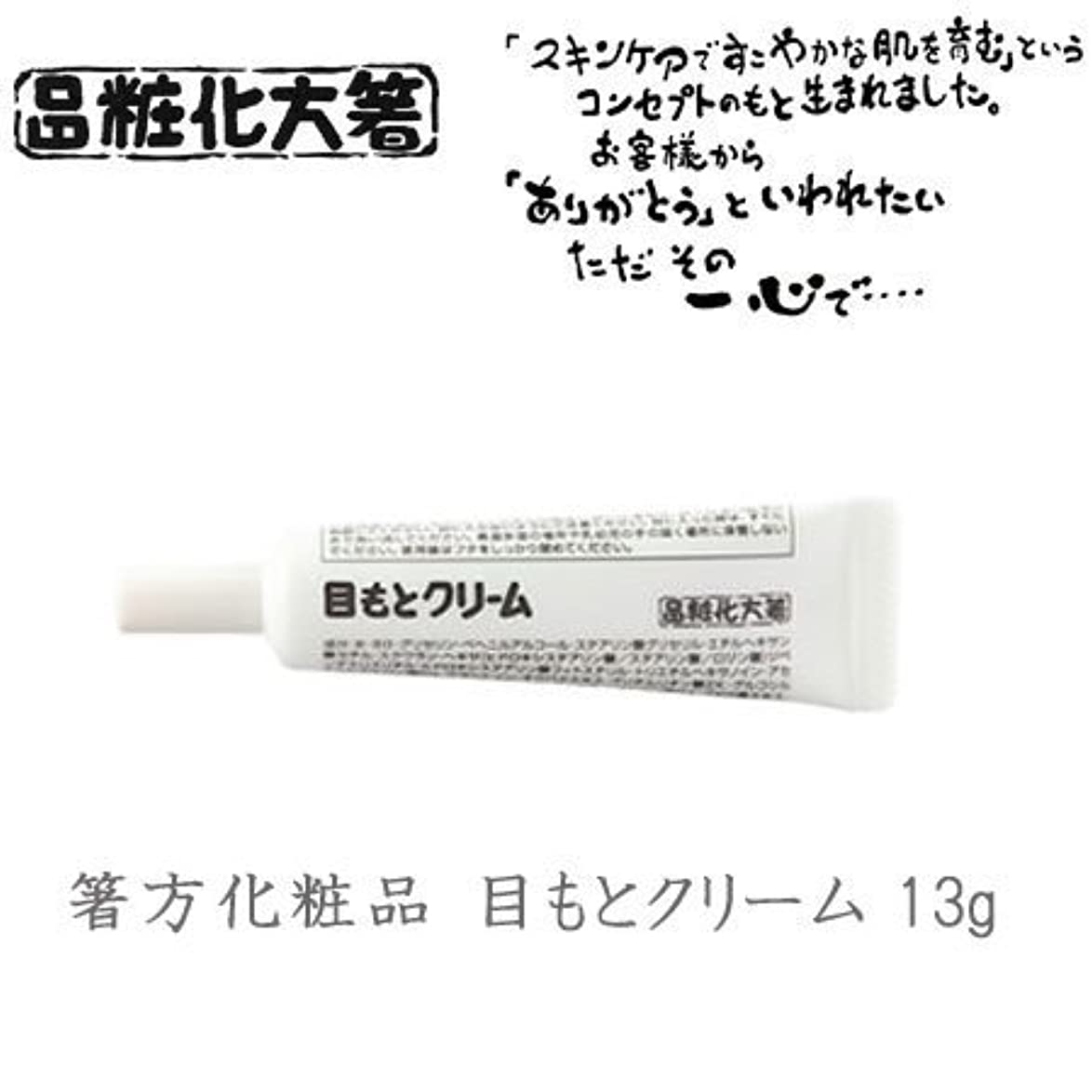時代徴収誇張箸方化粧品 目もとクリーム 13g はしかた化粧品