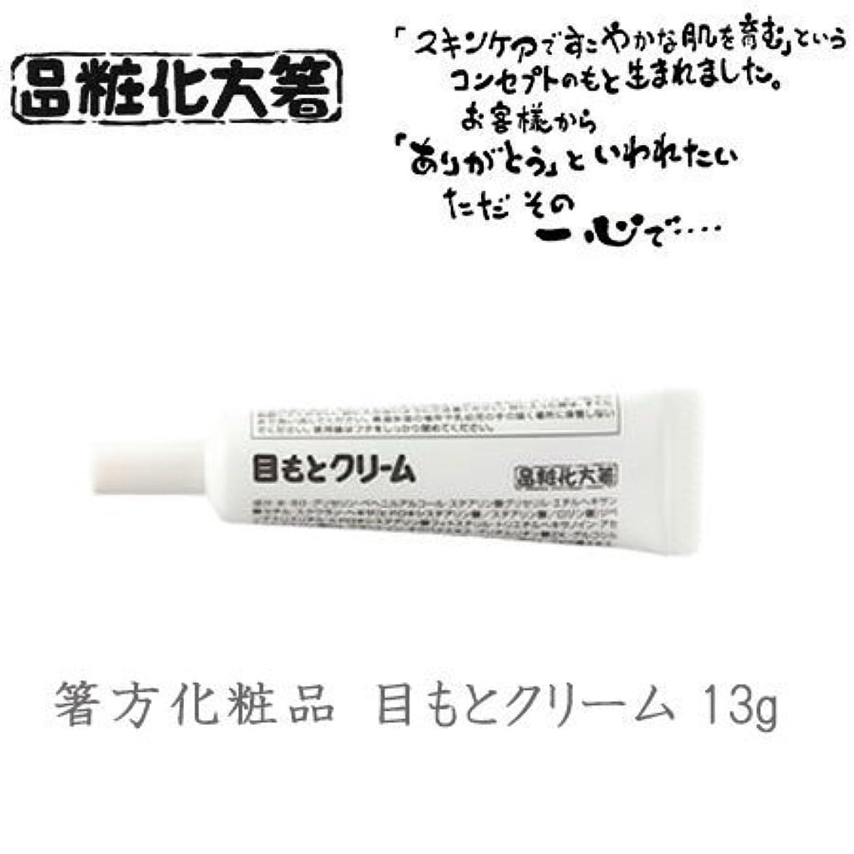 パース経済的いちゃつく箸方化粧品 目もとクリーム 13g はしかた化粧品