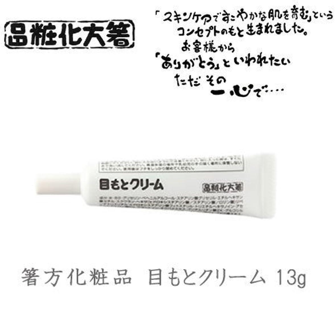 経度統治可能未知の箸方化粧品 目もとクリーム 13g はしかた化粧品