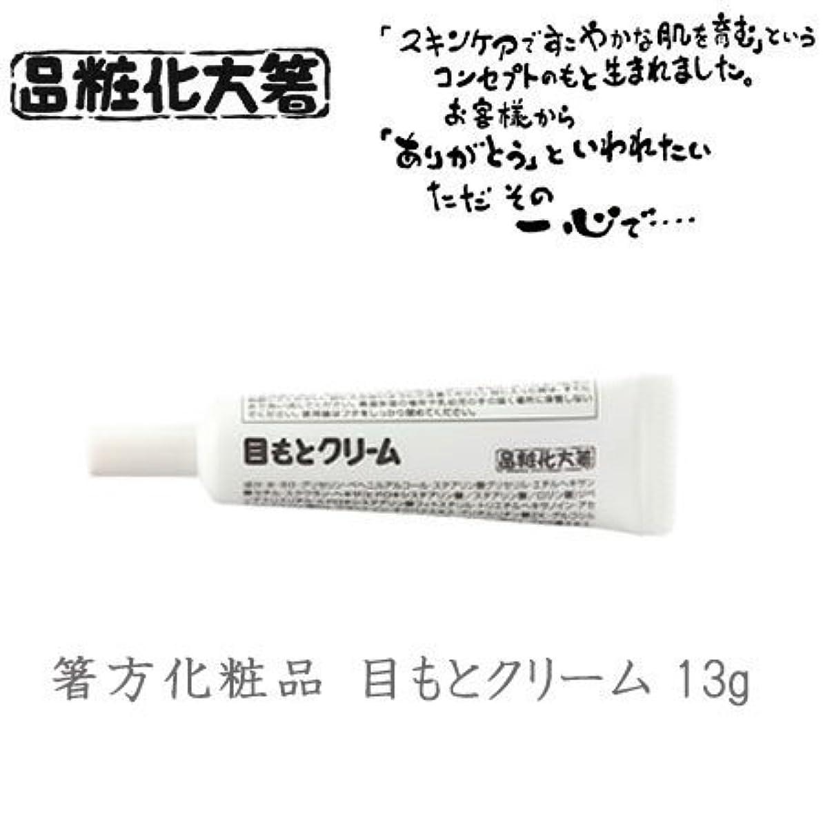 消毒剤怖がって死ぬオーディション箸方化粧品 目もとクリーム 13g はしかた化粧品