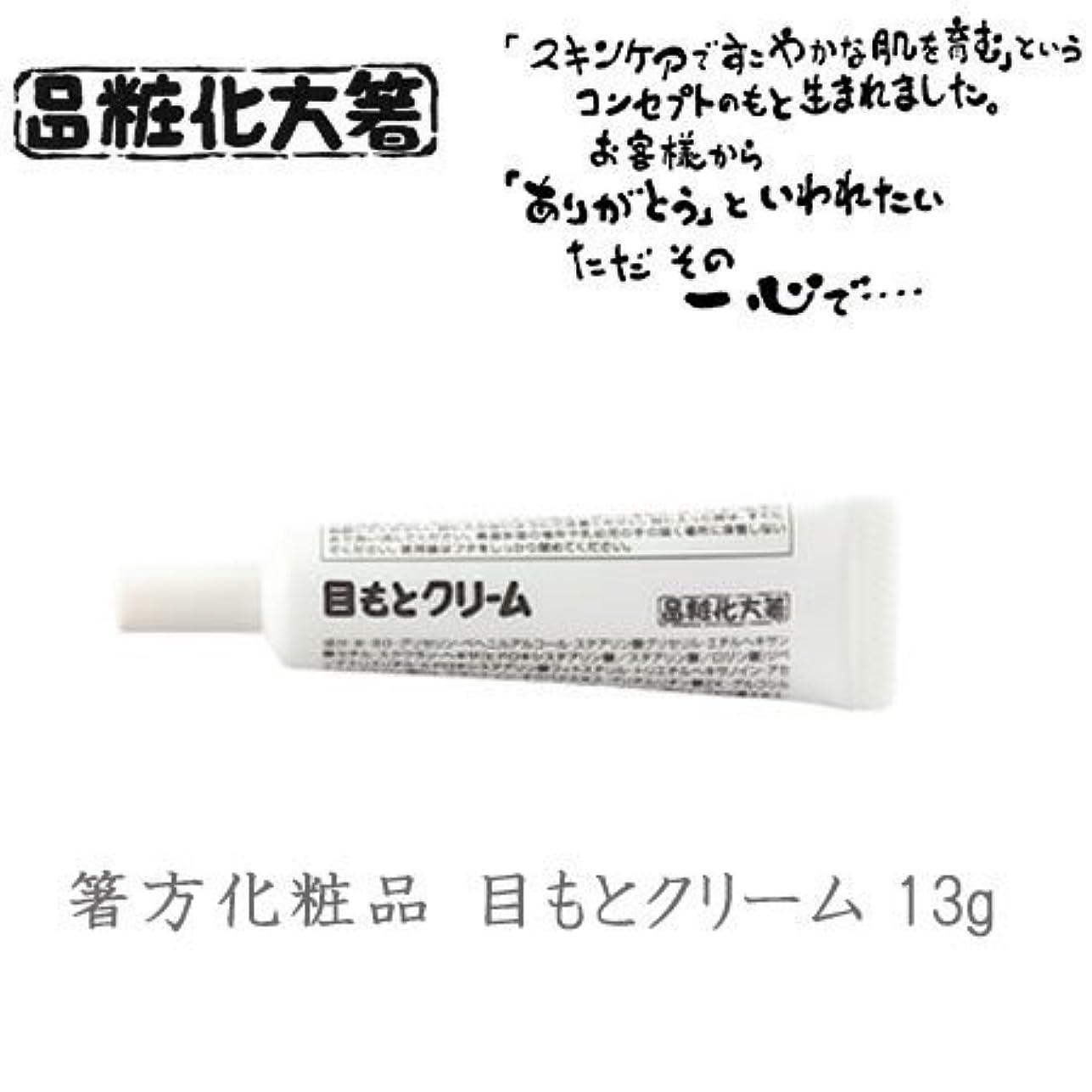苦行必要性インデックス箸方化粧品 目もとクリーム 13g はしかた化粧品