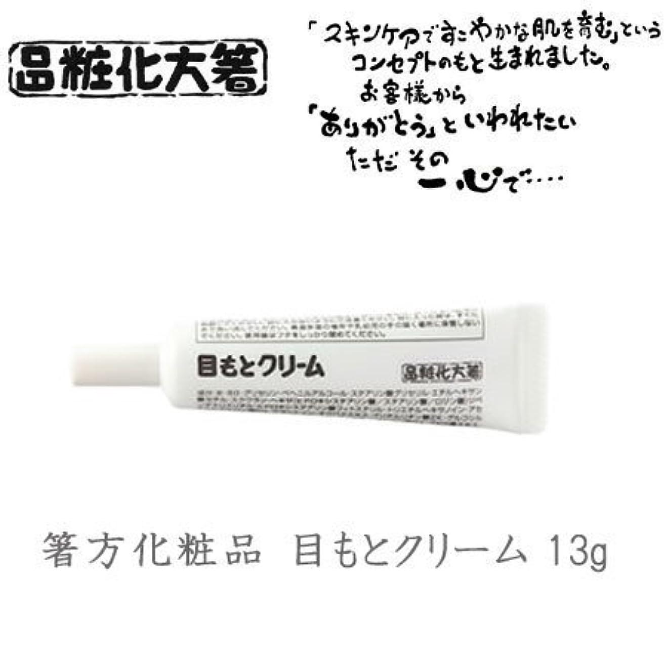 困惑したインペリアルひどい箸方化粧品 目もとクリーム 13g はしかた化粧品