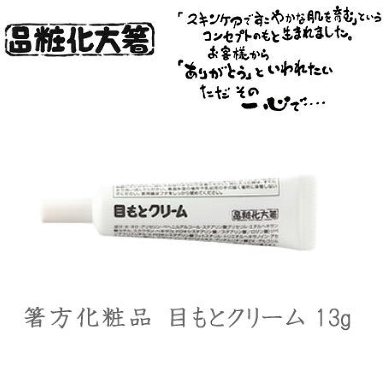 しっかり嫌がる高音箸方化粧品 目もとクリーム 13g はしかた化粧品