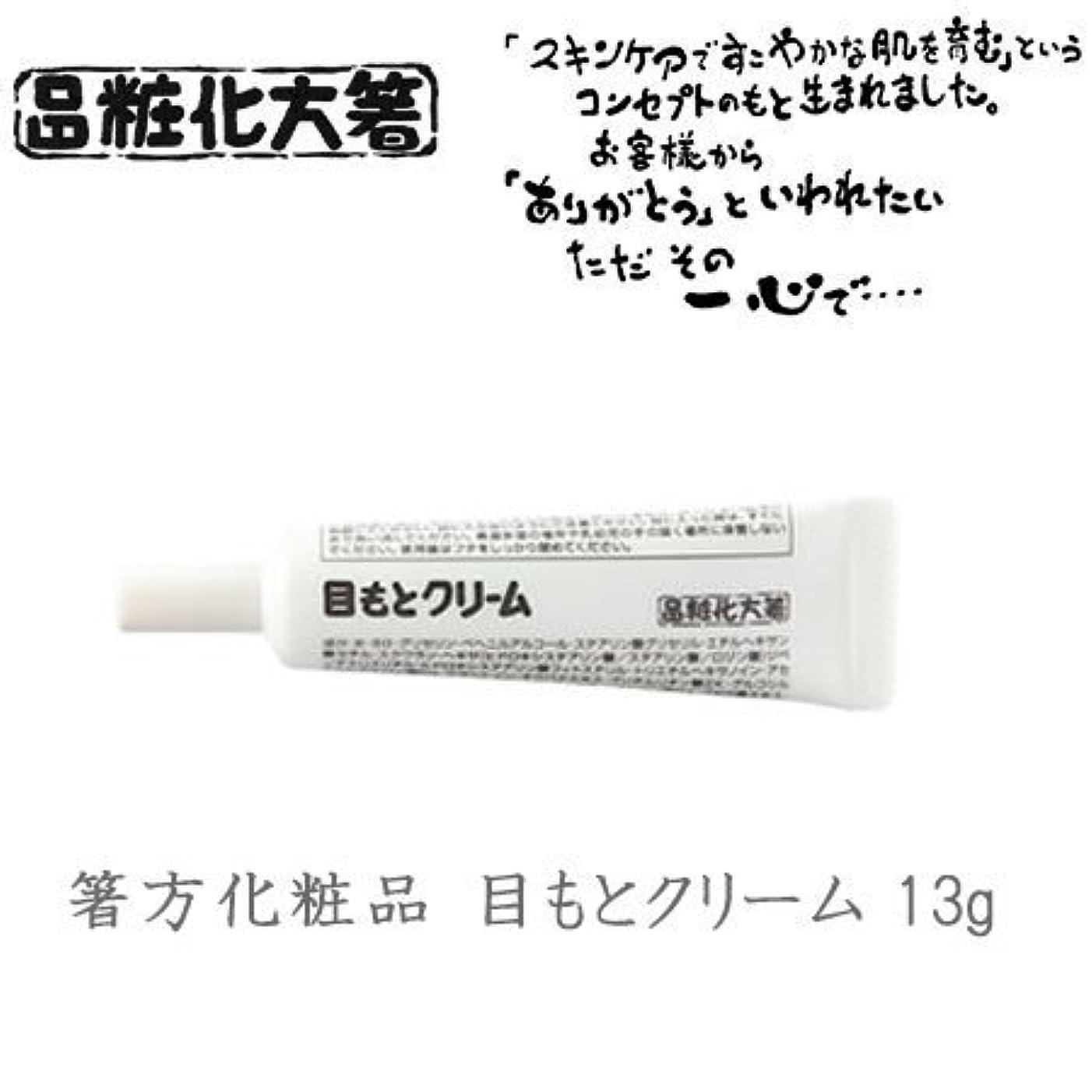 ツールストローク受益者箸方化粧品 目もとクリーム 13g はしかた化粧品
