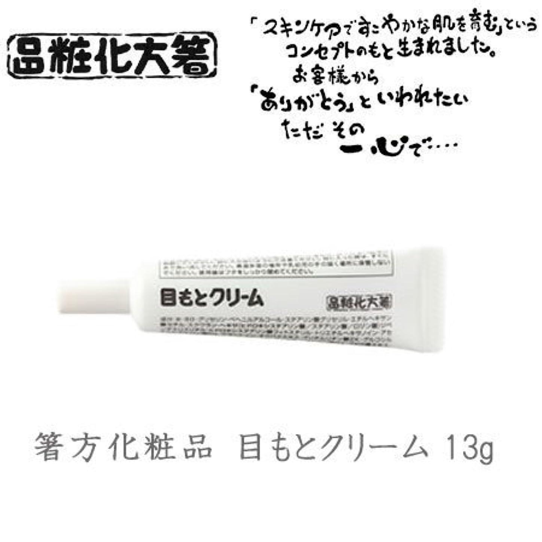 発行戦闘標準箸方化粧品 目もとクリーム 13g はしかた化粧品