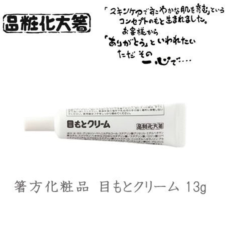 階層ハッチサリー箸方化粧品 目もとクリーム 13g はしかた化粧品