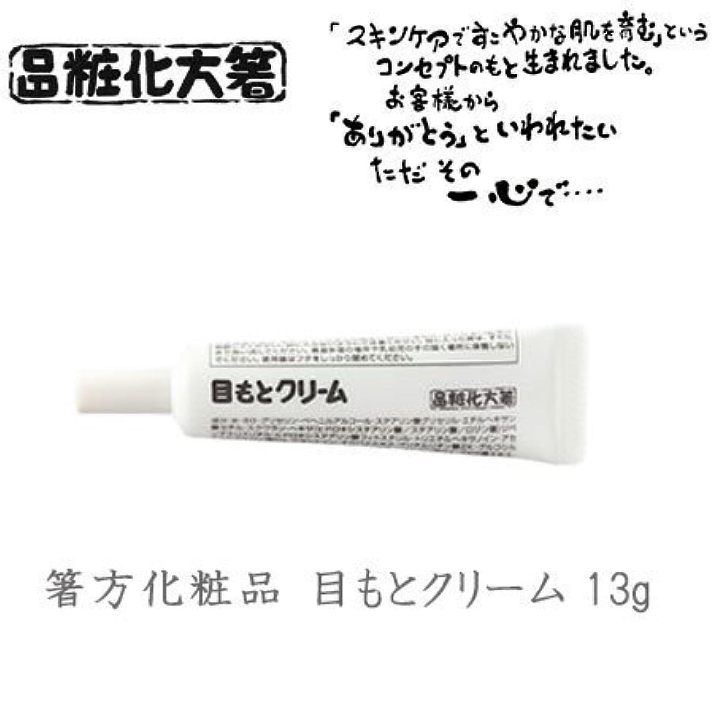 誠意一致する溝箸方化粧品 目もとクリーム 13g はしかた化粧品
