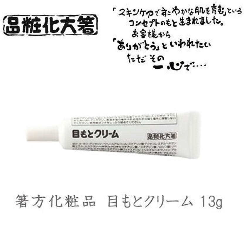 調整可能ブッシュ砂の箸方化粧品 目もとクリーム 13g はしかた化粧品