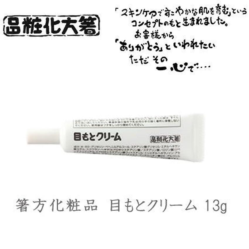 柔らかい靄理論的箸方化粧品 目もとクリーム 13g はしかた化粧品