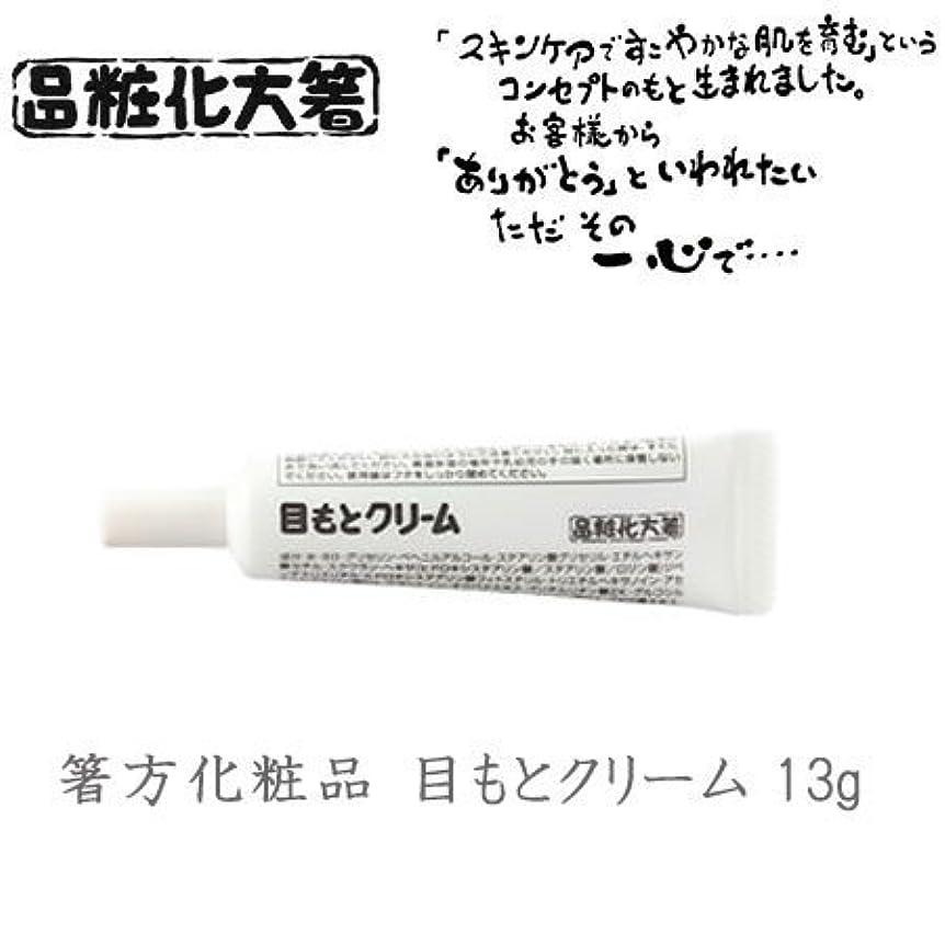 誇りに思うオープナークック箸方化粧品 目もとクリーム 13g はしかた化粧品