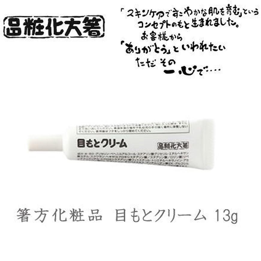 便益クレタイサカ箸方化粧品 目もとクリーム 13g はしかた化粧品