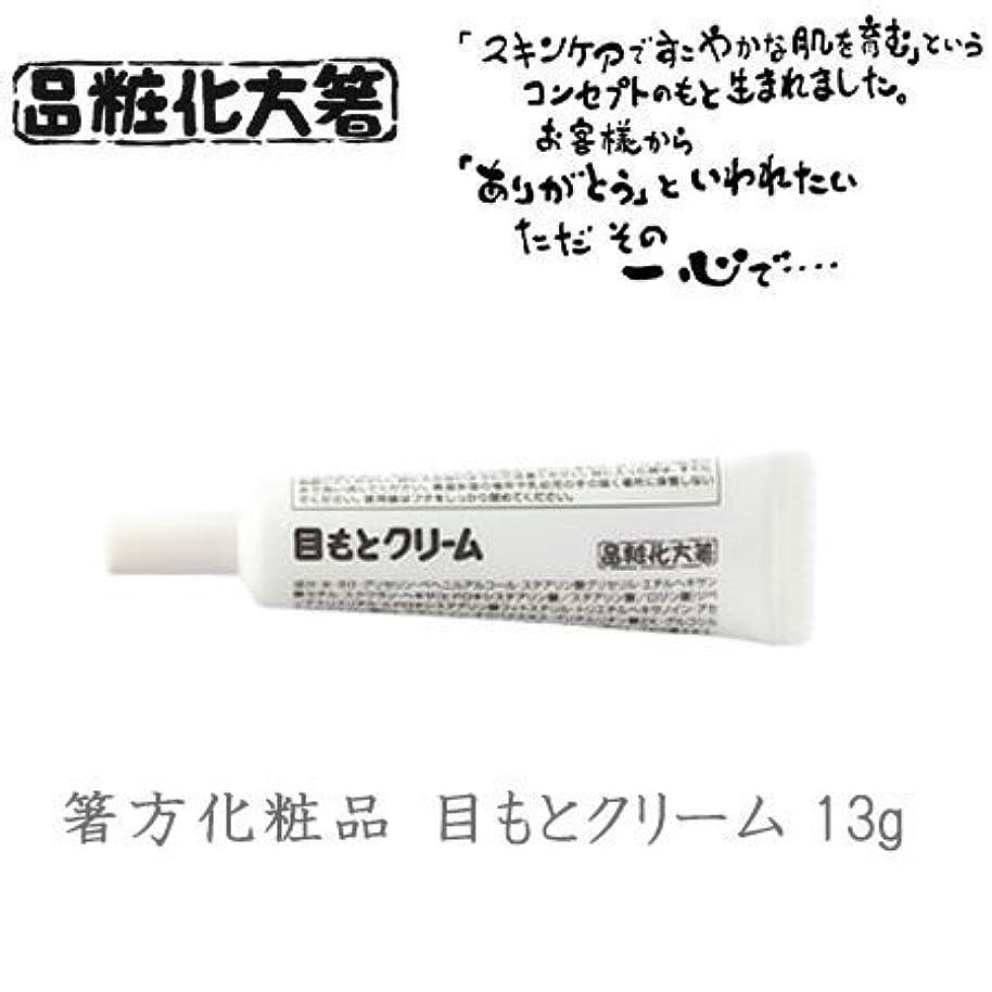 耕す伴う加害者箸方化粧品 目もとクリーム 13g はしかた化粧品