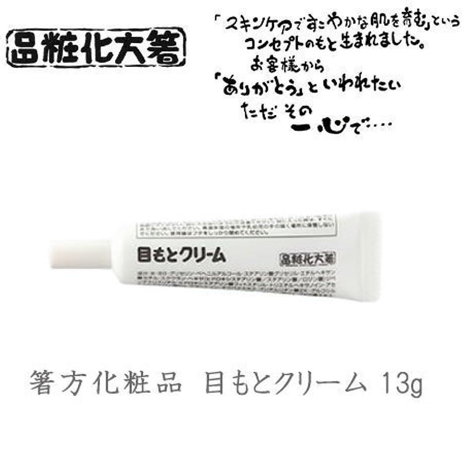 征服するアルプス熱望する箸方化粧品 目もとクリーム 13g はしかた化粧品