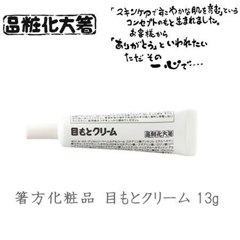 安らぎ無線ウェーハ箸方化粧品 目もとクリーム 13g はしかた化粧品