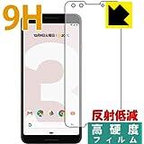 PDA工房 Google Pixel 3 9H高硬度[反射低減] 保護 フィルム [前面用] 日本製