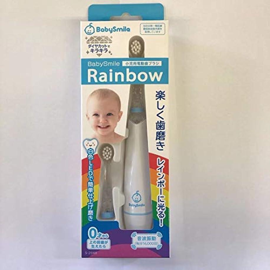 応用匹敵します泥だらけこども用電動歯ブラシ ベビースマイルレインボー S-204 (ブルー)