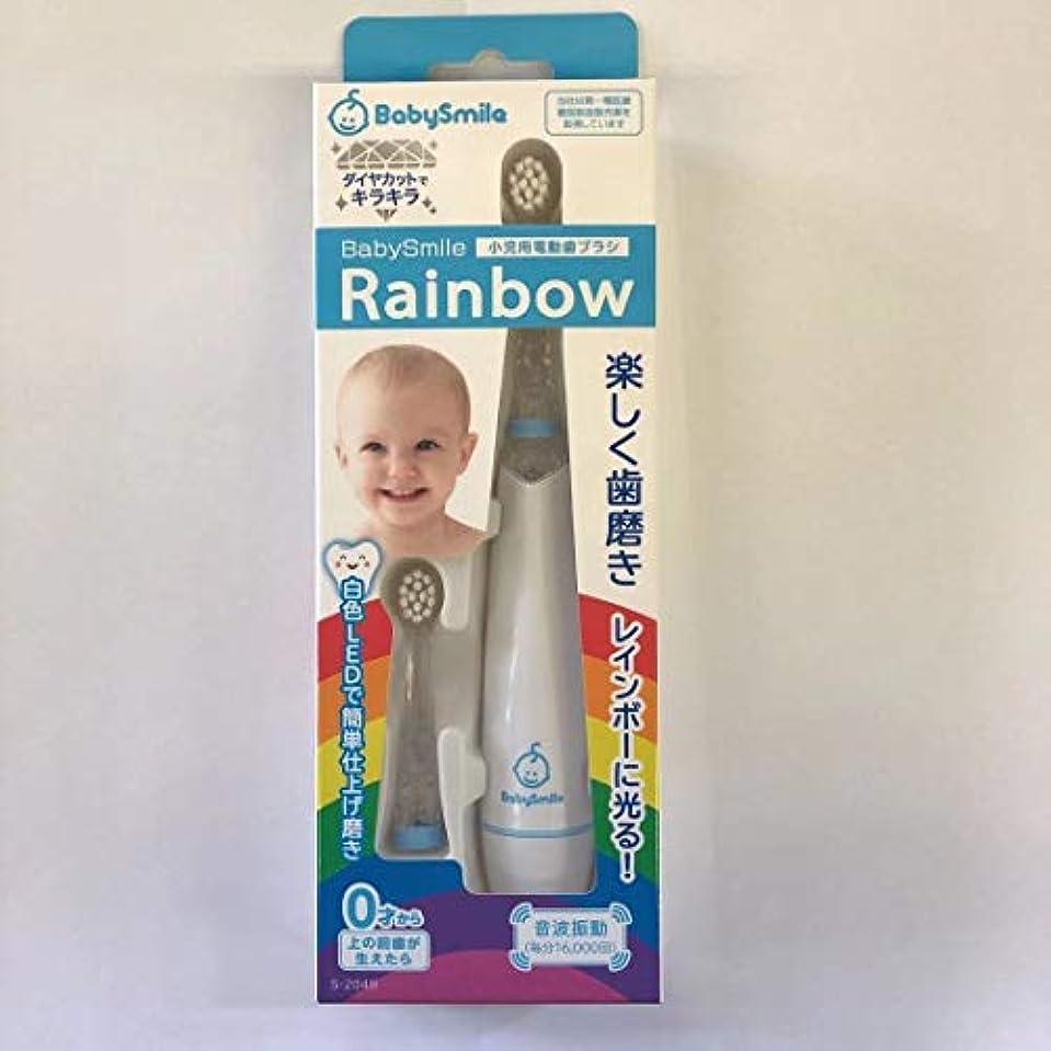 長椅子捧げるパーツこども用電動歯ブラシ ベビースマイルレインボー S-204 (ブルー)