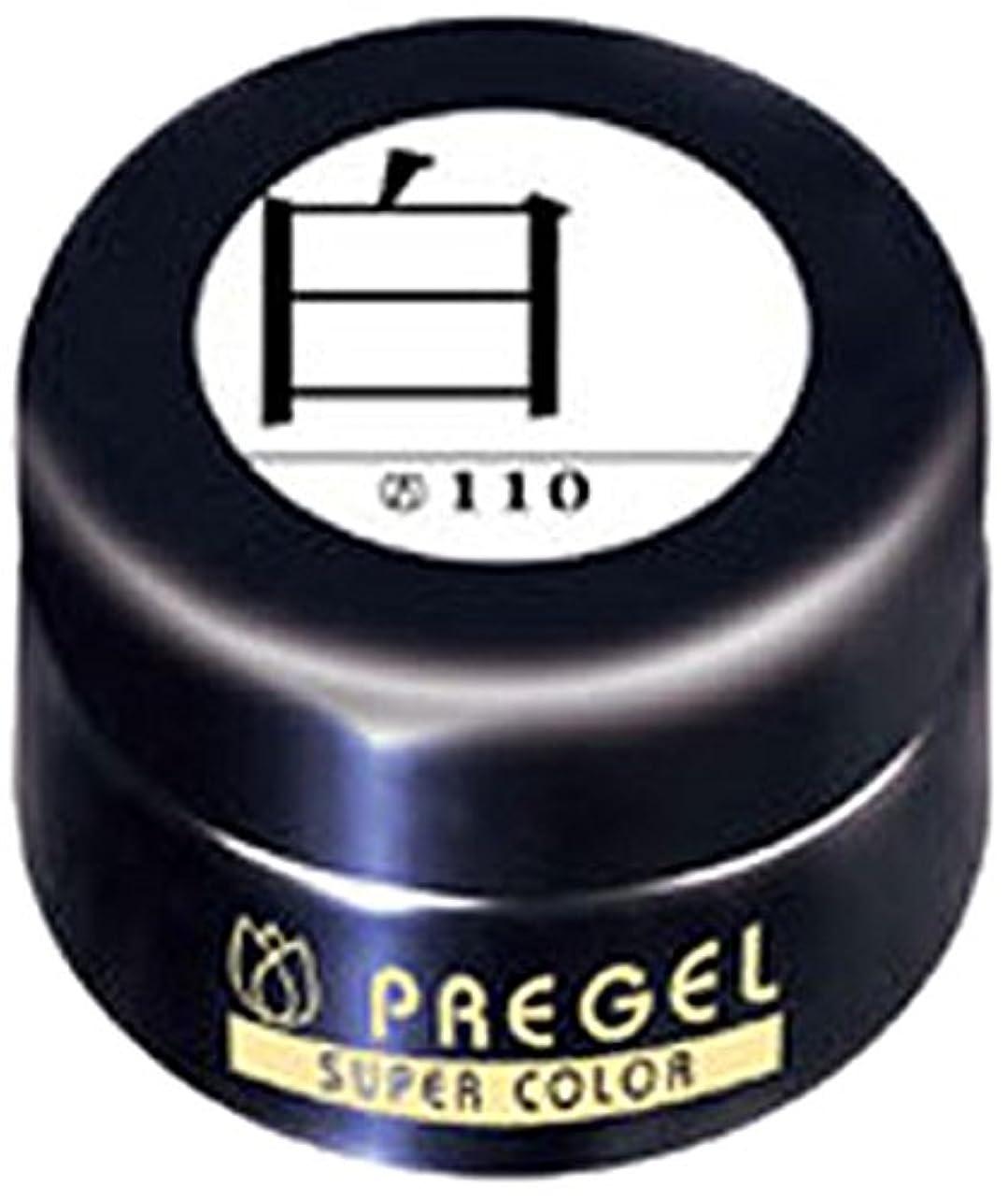 中絶時動力学プリジェル スーパーカラーEX 白 4g PG-SE110 カラージェル UV/LED対応