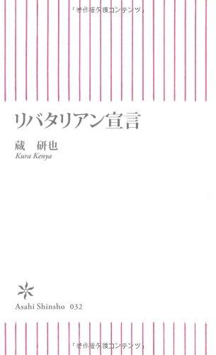 リバタリアン宣言 (朝日新書)の詳細を見る