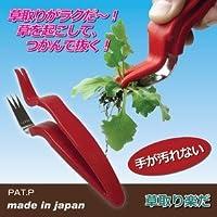 草取り楽だ(草取り道具) クロームメッキ 日本製