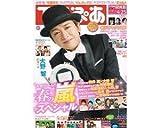 TVぴあ 2014年4月23日号