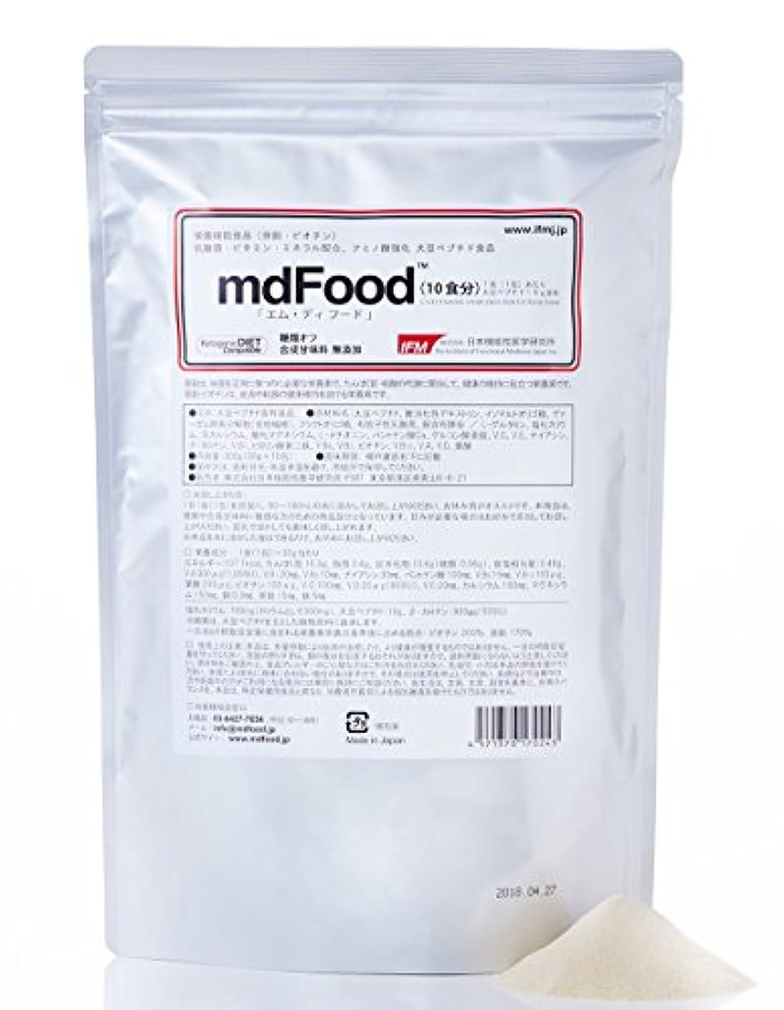 エンターテインメントむちゃくちゃそれら日本機能性医学研究所 mdFood 「エムディ?フード」10食分