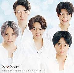 すっぴんKISS♪Sexy Zone