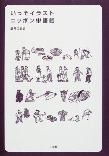 いっそイラスト ニッポン単語帳 日本を英語で知る