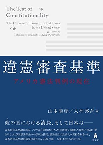 違憲審査基準ーーアメリカ憲法判例の現在