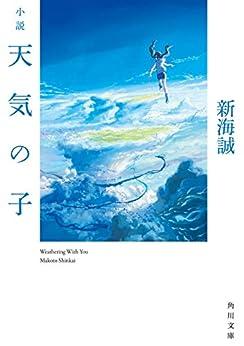 [新海 誠]の小説 天気の子 (角川文庫)
