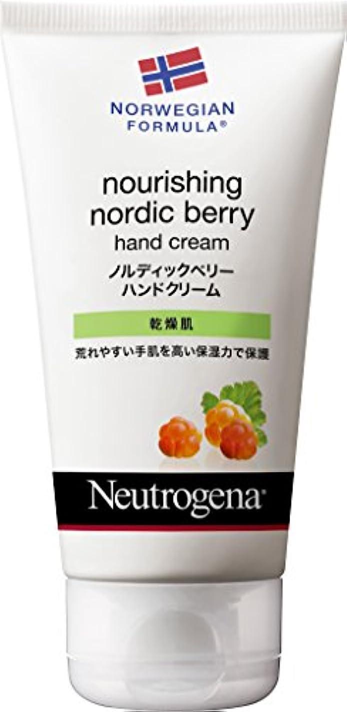 空いている変動する敵対的Neutrogena(ニュートロジーナ)ノルウェーフォーミュラ ノルディックベリー ハンドクリーム 75g