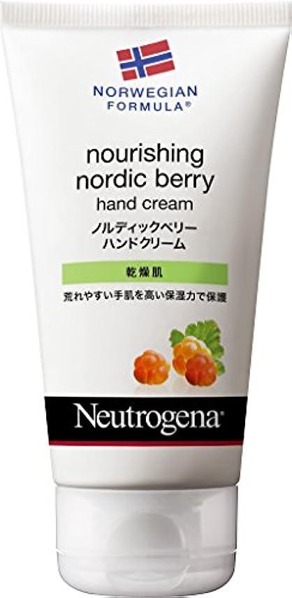好む葉っぱ社員Neutrogena(ニュートロジーナ)ノルウェーフォーミュラ ノルディックベリー ハンドクリーム 75g