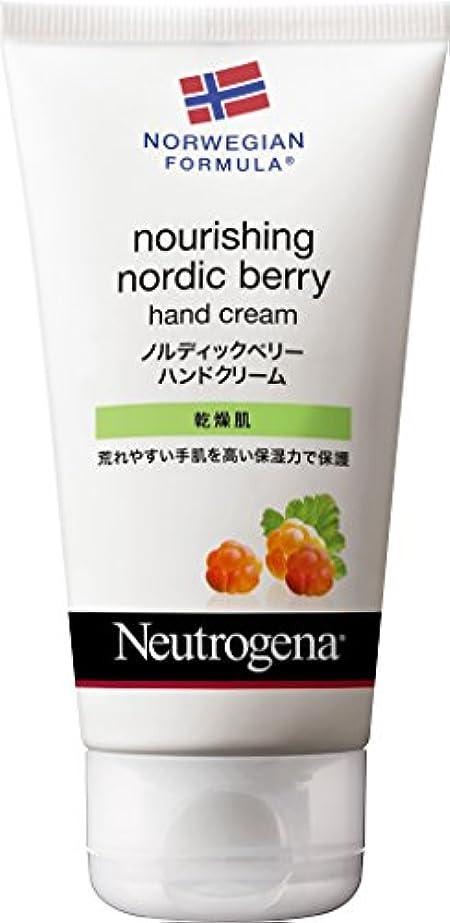 Neutrogena(ニュートロジーナ)ノルウェーフォーミュラ ノルディックベリー ハンドクリーム 75g