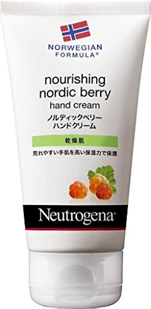 正午喜び宴会Neutrogena(ニュートロジーナ)ノルウェーフォーミュラ ノルディックベリー ハンドクリーム 75g