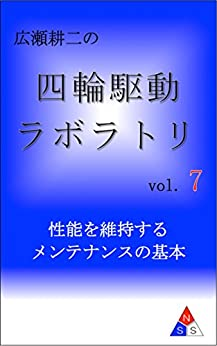 [広瀬 耕二]の広瀬耕二の四輪駆動ラボラトリ vol.7: 性能を維持する メンテナンスの基本