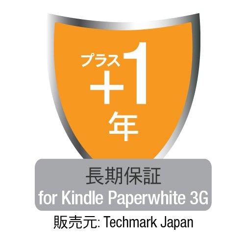 Kindle Paperwhite 3G用長期保証 (自然故障・不具合を1年延長)